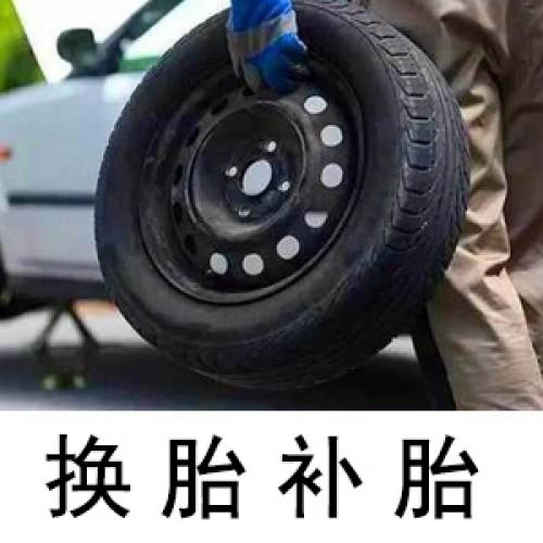 崇明汽车补胎