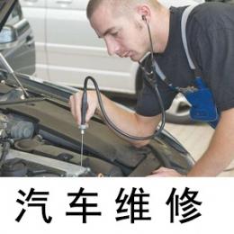 上海汽车维修抢修