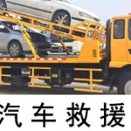 浦东新区汽车救援