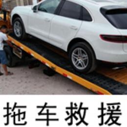 上海汽车拖车救援