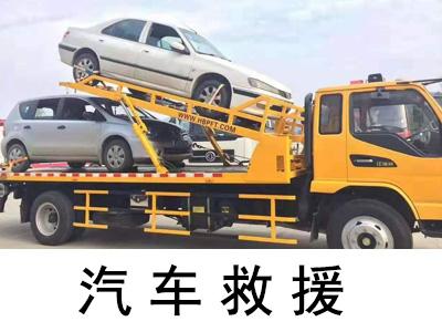 汽车救援包含哪些服务