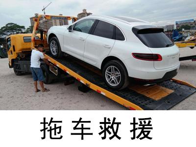 上海救援拖车