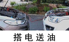 上海汽车搭电救援电话