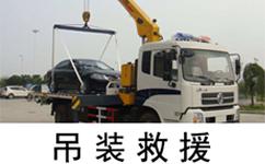 上海吊装救援电话
