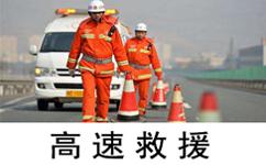 上海高速救援电话