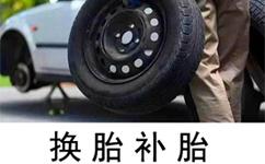 上海汽车流动补胎救援电话