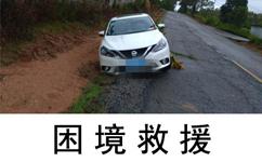 上海汽车困境脱困救援电话
