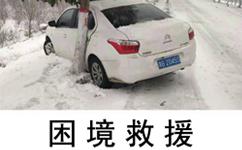 上海汽车困境救援电话