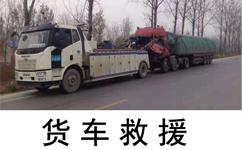 上海货车救援电话