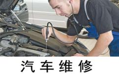 上海汽车维修救援电话
